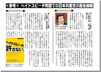 こんにちはニュース15年6月片柳