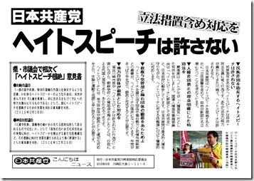 omoteこんにちはニュース15年6月片柳