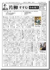 片柳市政報告2
