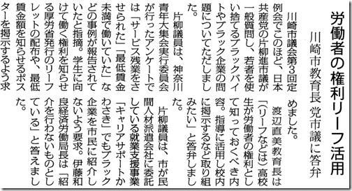 katayanagi掲載記事