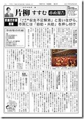 片柳市政報告3