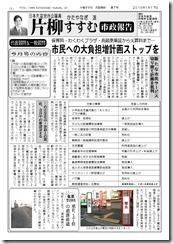 片柳すすむ市政報告7