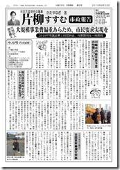 片柳すすむ市政報告9