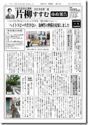 片柳すすむ市政報告12