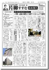 片柳すすむ市政報告14