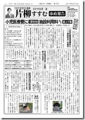 片柳すすむ市政報告15協立提出