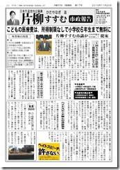 【最終確定】片柳すすむ市政報告17