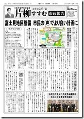 市政報告18(最終確定)