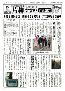 市政報告20