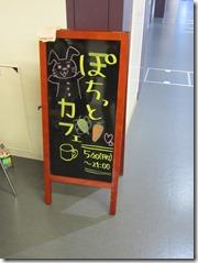 ぽちっとカフェ2
