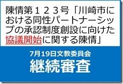 陳情第123号「川崎市における同性パートナーシップ