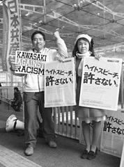 川崎駅東口でヘイトデモへの抗議行動