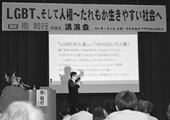 日本共産党市議団が主催した講演会