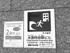 水害時避難ビル(大阪市住吉区)