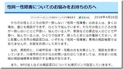 【片柳・LGBT】2019 予算審査 ディスプレイ