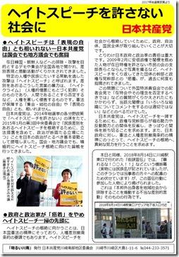 2019年 5月12日 反ヘイト宣伝ビラ