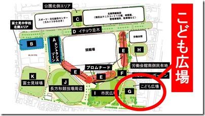 富士見公園 こども広場1
