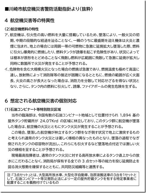 航空機災害警防活動指針(抜粋)-1