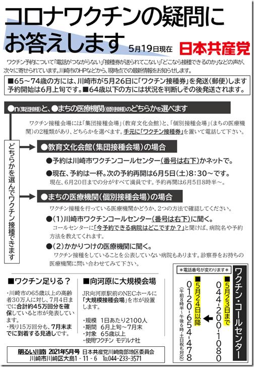 コロナお知らせ折り込みビラ210523(℡番号変更版)