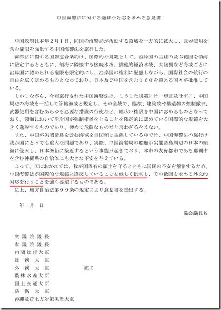 共産案 中国海警法意見書案