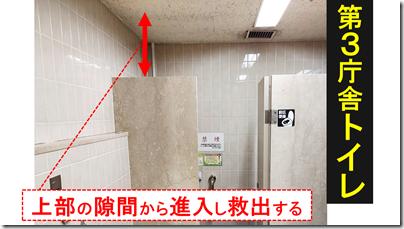 1 休日診療所・庁舎トイレ 5