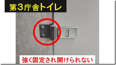 1 休日診療所・庁舎トイレ 4